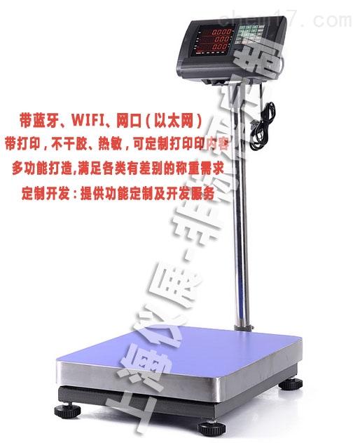 触摸屏4G传输电子秤 远程监控称重电子称