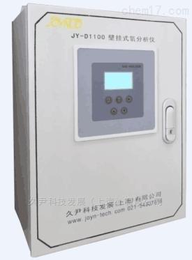 壁挂式微量氧分析仪