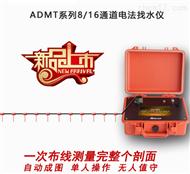 ADMT-3000S-16D型多通道地热温泉探测仪
