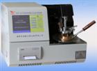 特价供应RP-261A自动闭口闪点测定仪