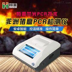 HM-PCR恒温荧光pcr检测仪