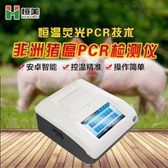 HM-PCR恒温PCR荧光检测仪