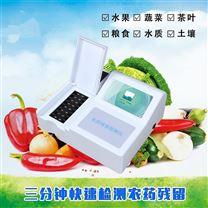 AS-NC10農藥殘留檢測儀