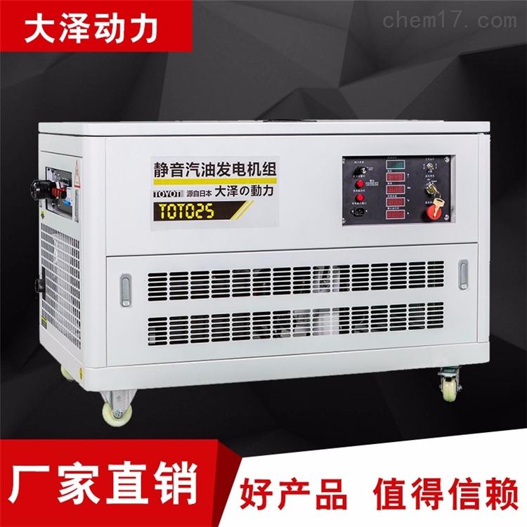 20KW静音汽油发电机220V