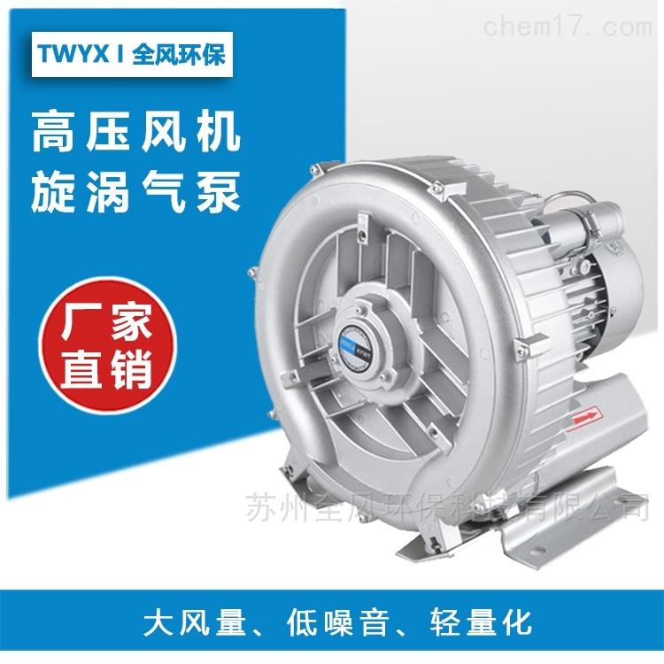 0.85KW旋涡气泵