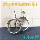 耐腐蚀金属环
