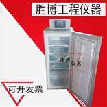 低温箱 冷冻箱