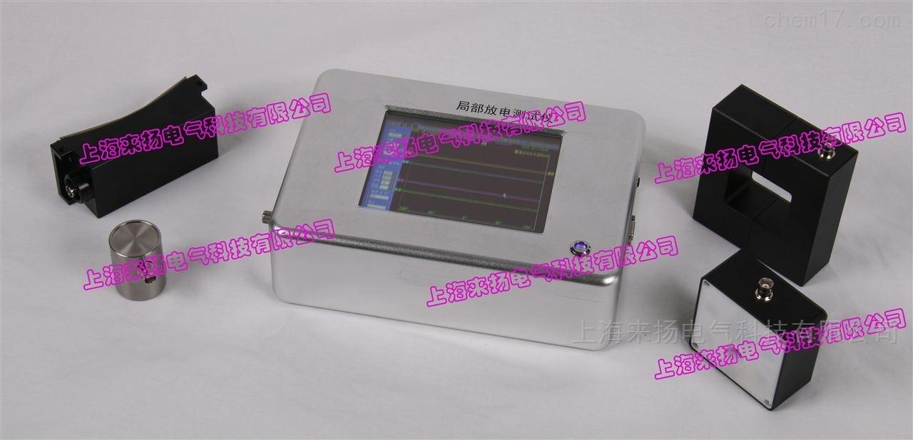 变压器超声波局放检测仪