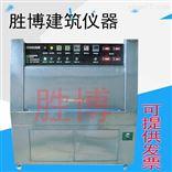 ZN-P紫外光气候试验箱/老化箱