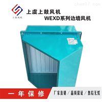 WEXD-250D4WEXD边墙式轴流风机外转子配防雨罩壁式风机
