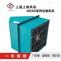 WEXD-550D4方形边墙风机壁式轴流风机静音风机