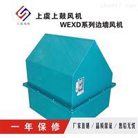 WEXD-400E4边墙风机 WEXD-400E4-0.18KW