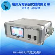 大氣揚塵檢測儀專用模塊