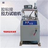 LLJ-H建筑胶粘剂拉力试验机LLJ-H