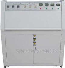TC-ZW-P紫外线老化箱