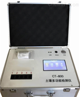 便携式肥料土壤检测仪SCT-800