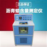 WSY—010型智能控温沥青蜡含量测定仪
