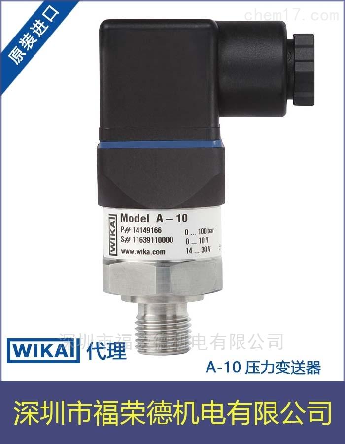 WIKA威卡A-10压力变送器 大量现货