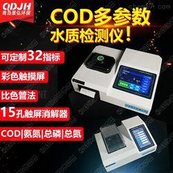 JH-TC201C智能触屏水质检测仪价格COD快速测定仪