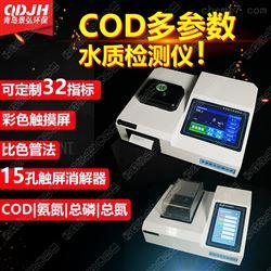 JH-TC201C废污水COD测试仪cod氨氮总磷检测仪厂家