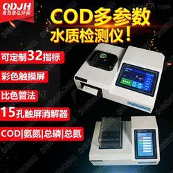 JH-TD401C化验污水水质的仪器印染污水检测仪器