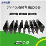 QTY-10QA防水卷材漆膜弯曲试验器
