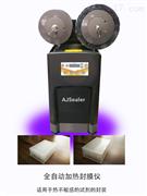 AJsealer 全自动封膜仪