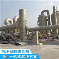 厂家定制橡胶废气处理