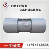 SDS-7.1-2P-6-21°可逆式隧道排烟风机 隧道风机