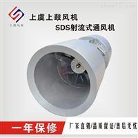 SDS-11.2-4PSDS地铁静音隧道排烟风机单向射流
