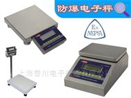 ACS-XC-EX防爆電子天平,0.1g防爆天平