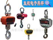 5噸電子吊秤,直視式電子吊稱,直視行車吊秤,