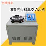 沥青混合料真空饱水机试验装置