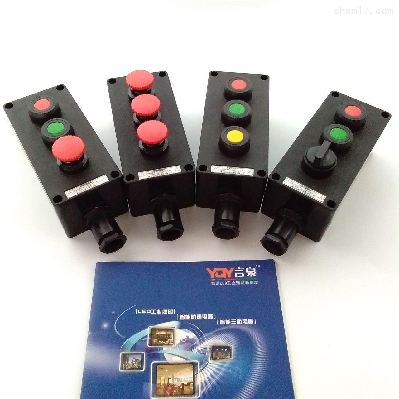 ZXF8030 24V电压指示灯粉尘车间防爆按钮盒