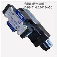 DSG-01-2D2-D24-N1-51T台湾油研电磁换向阀