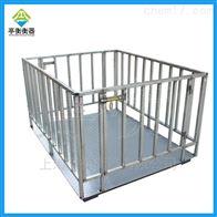1.2*1.2m围栏电子秤价格,花纹钢面板牲畜秤