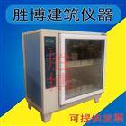 砖瓦泛霜试验箱ZFX-52