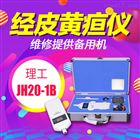 jh20-1b經皮黃疸儀生產廠家(南京理工)
