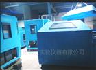 KM-BL-YWX/Q科邁(中空)玻璃鹽霧腐蝕試驗箱