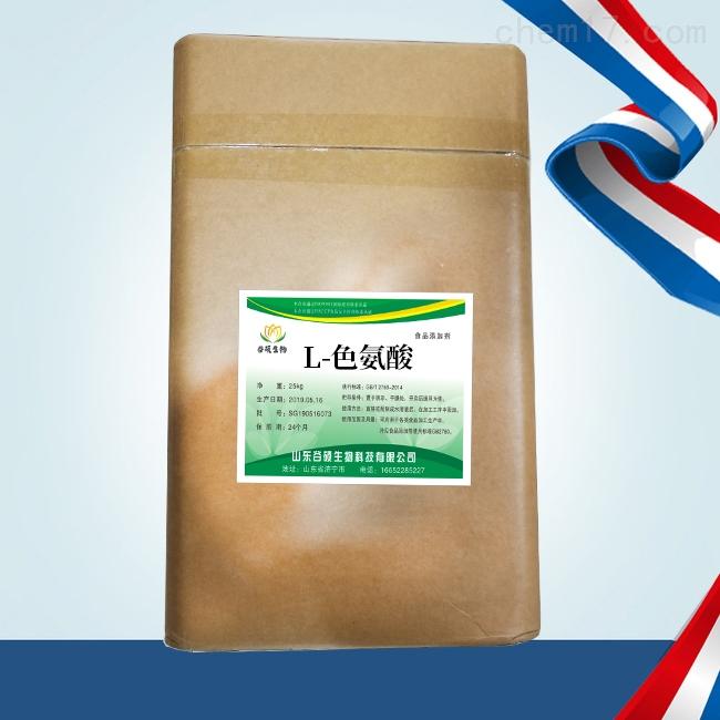 营养补充剂L-色氨酸厂家报价