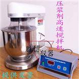 水泥压浆剂高速搅拌机