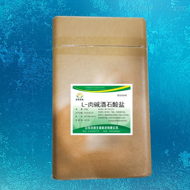 营养补充剂L-肉碱酒石酸盐厂家报价