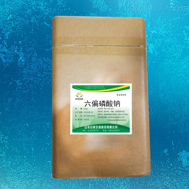 营养补充剂六偏磷酸钠厂家报价
