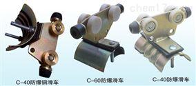 C-60防爆电缆滑车导轨厂家价格
