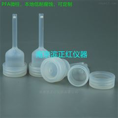 ZH-PFA微柱同位素實驗室用特氟龍離子交換柱PFA微柱