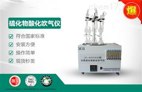 JC-GGC600JC-GGC600型智能水质硫化物酸化吹气仪