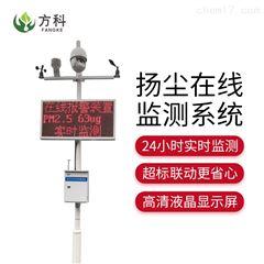FK-YC10噪声扬尘在线监测系统什么牌子好