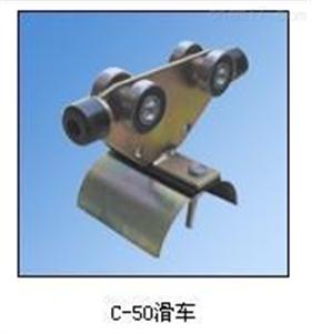 C-50滑车