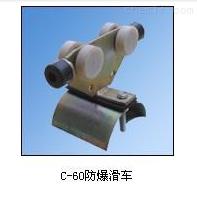 C-60防爆滑车