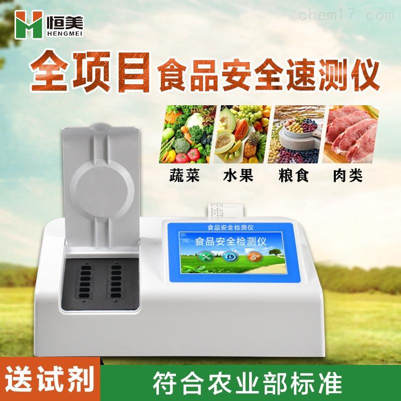 食品安全快检设备